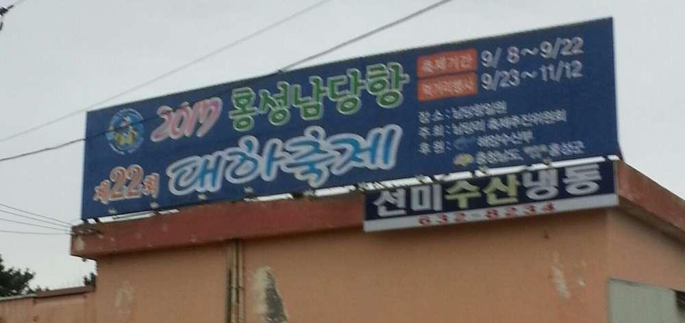 충남 홍성 남당항 '대하축제' 플랜카드